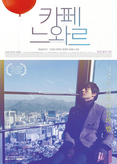 Cafe Noir korean movie