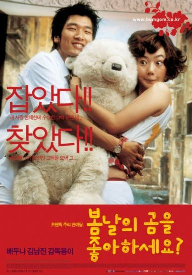Do you like Spring Bear korean movie