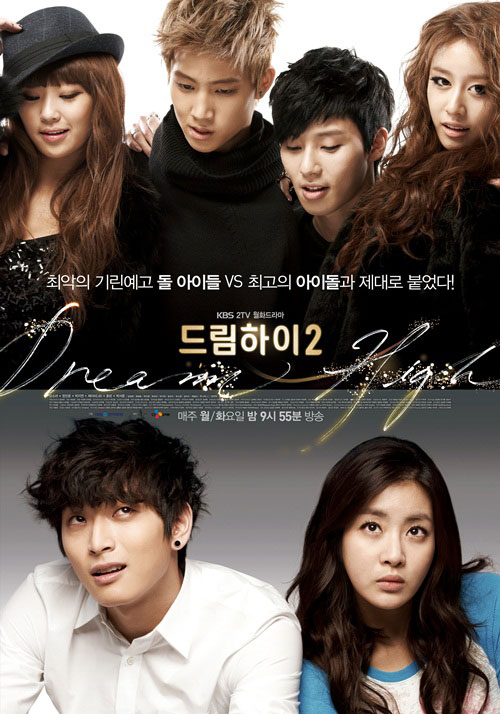 Dream High 2 korean drama