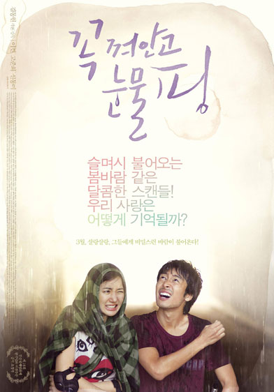 Drifting Away korean movie