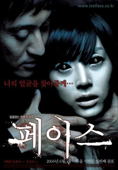 Face korean movie