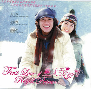 First Love of Royal Prince OST
