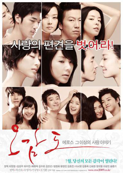 Five Senses of Eros korean movie