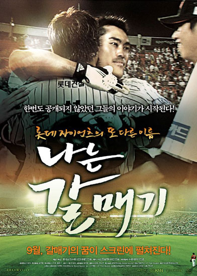 Flying Giants korean movie