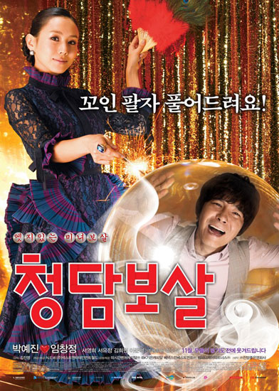 Fortune Salon korean movie