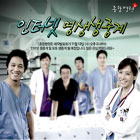 General Hospital 2 ost