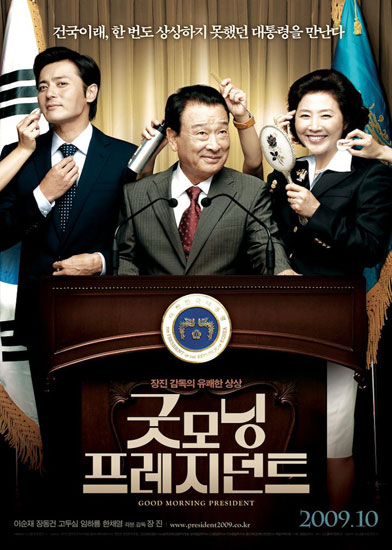 Good Morning President korean movie