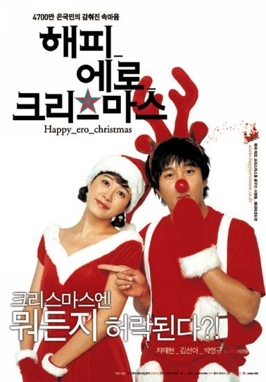 Happy Ero Christmas korean movie