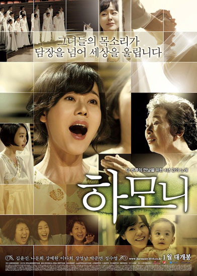 Harmony korean movie