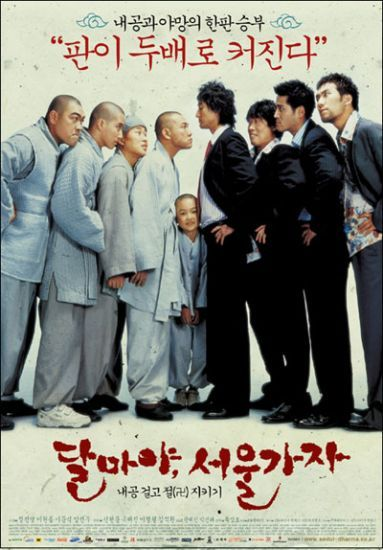 Hi Dharma 2 Showdown in Seoul korean movie