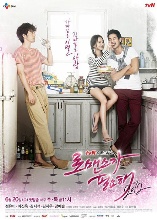 I Need Romance 2012 korean drama