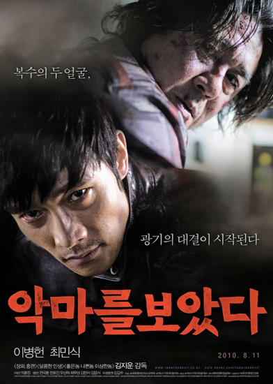 I Saw the Devil korean movie