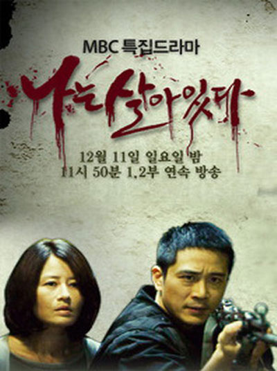 I'm Alive korean drama