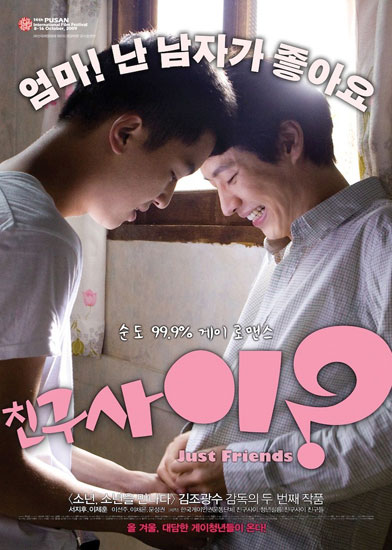 Just Friends korean movie