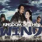 Kingdom of the Wind ost