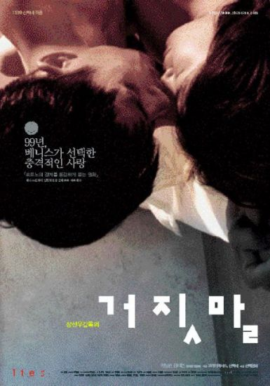 Lies korean movie