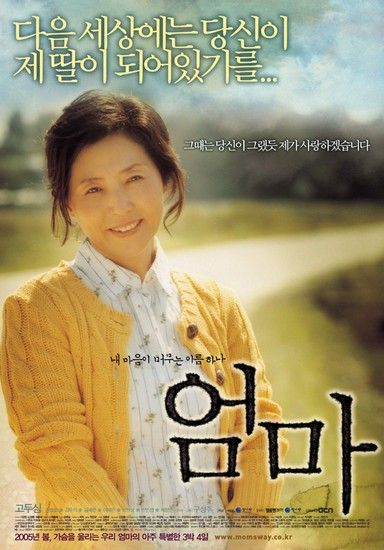 Long and Winding Road korean movie