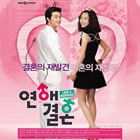 Love Marriage OST