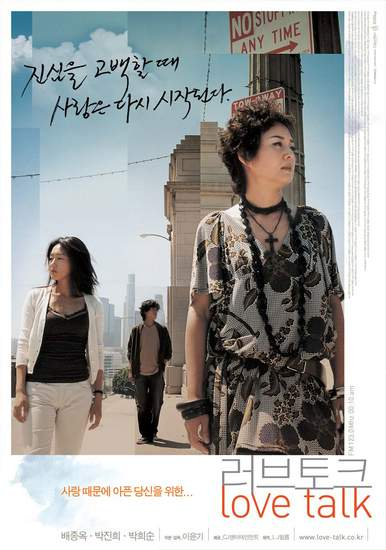 Love talk korean movie
