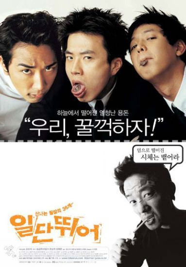 Make It Big korean movie
