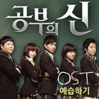 Master of Study OST