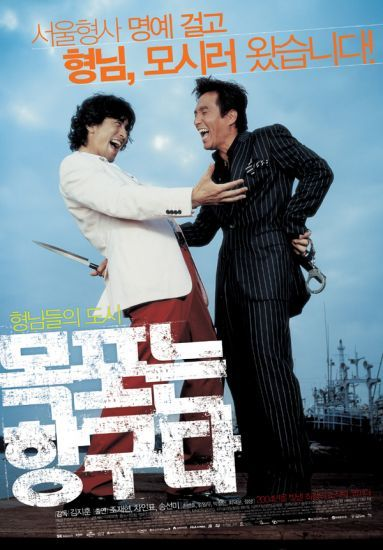 Mokpo Gangsters Paradise korean movie