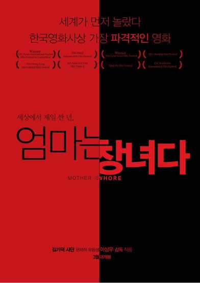 Mother Is a Whore korean movie