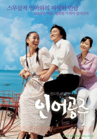 My Mother the Mermaid korean movie