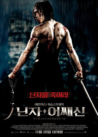 Ninja Assassin korean movie