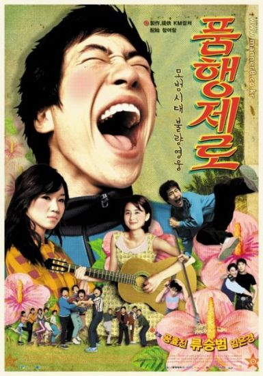 No Manners korean movie