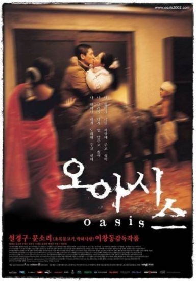 Oasis korean movie