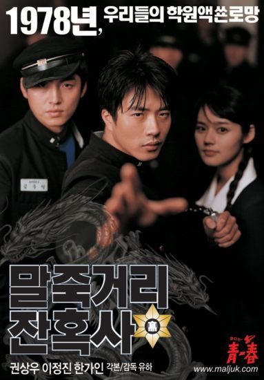 Once Upon A Time In Highschool korean movie
