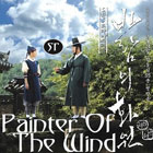 Painter of the Wind OST