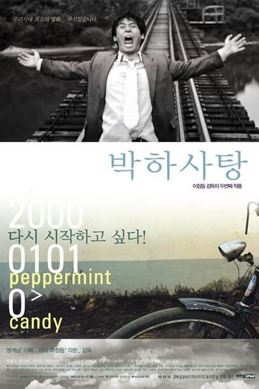 Peppermint Candy korean movie