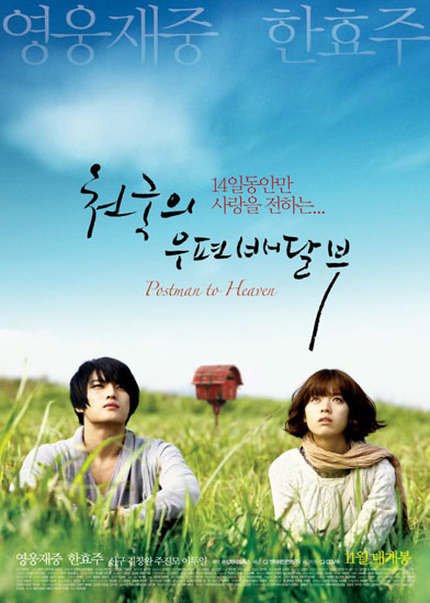 Postman to Heaven korean movie