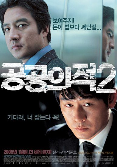 Public Enemy 2 korean movie