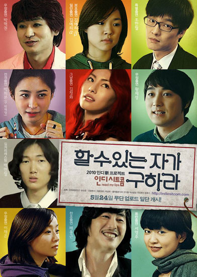 Read My Lips korean movie