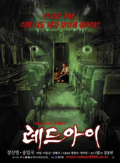 Red Eye korean movie