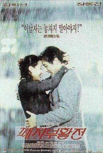 Repechage korean movie