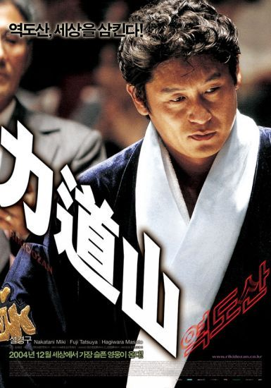 Rikidozan korean movie