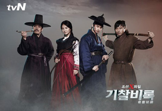 Joseon X-Files - Secret Book korean drama