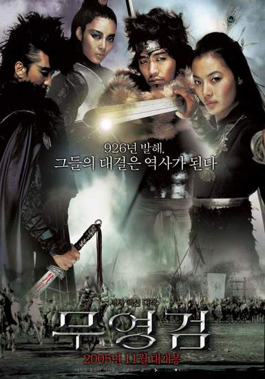 Shadowless sword korean movie