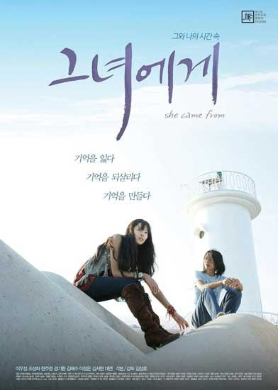 She Came From korean movie