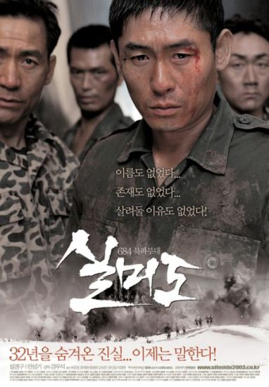 Silmido korean movie