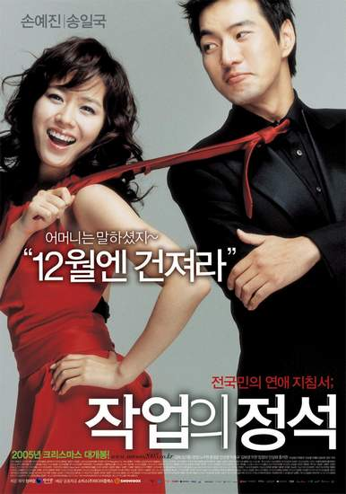 The Art of Seduction korean movie