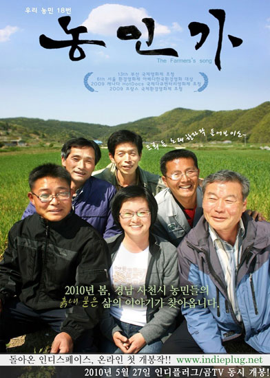 The Farmer's Song korean movie