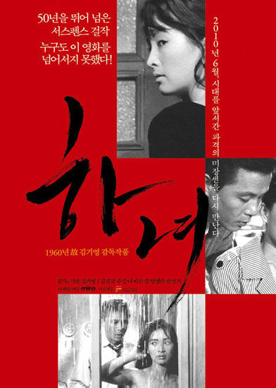 The Housemaid - 1960 korean movie