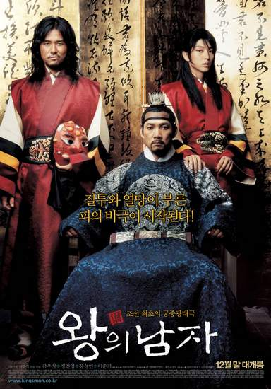 The King and the Clown korean movie