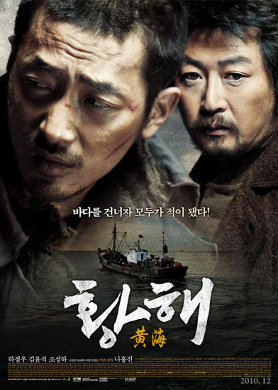 The Murderer korean movie
