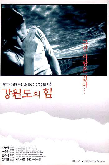 The Power of Kangwon Province korean movie